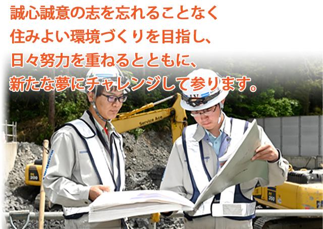私たちは日本の国土を安全で住みよくする「建設ドクター」として誇りを持って働いています。
